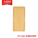 s8+edge Metal fitting mould