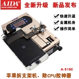A-519C Apple disassembly stand